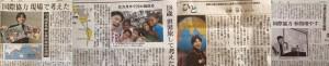吉野さん新聞
