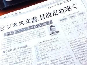 山口さん@日経産業新聞